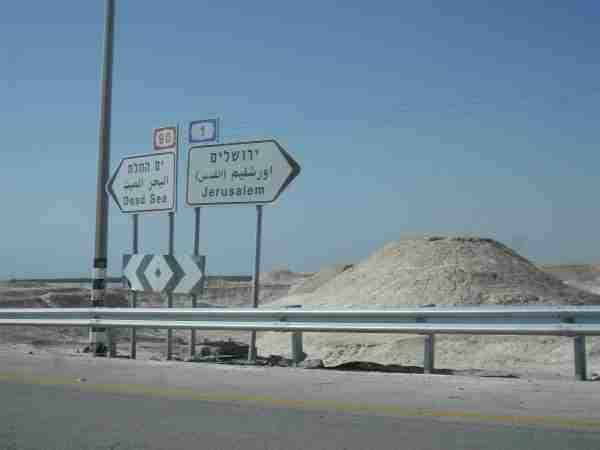 Signalisation_routière_en_Israël_Jerusalem,_Dead_Sea